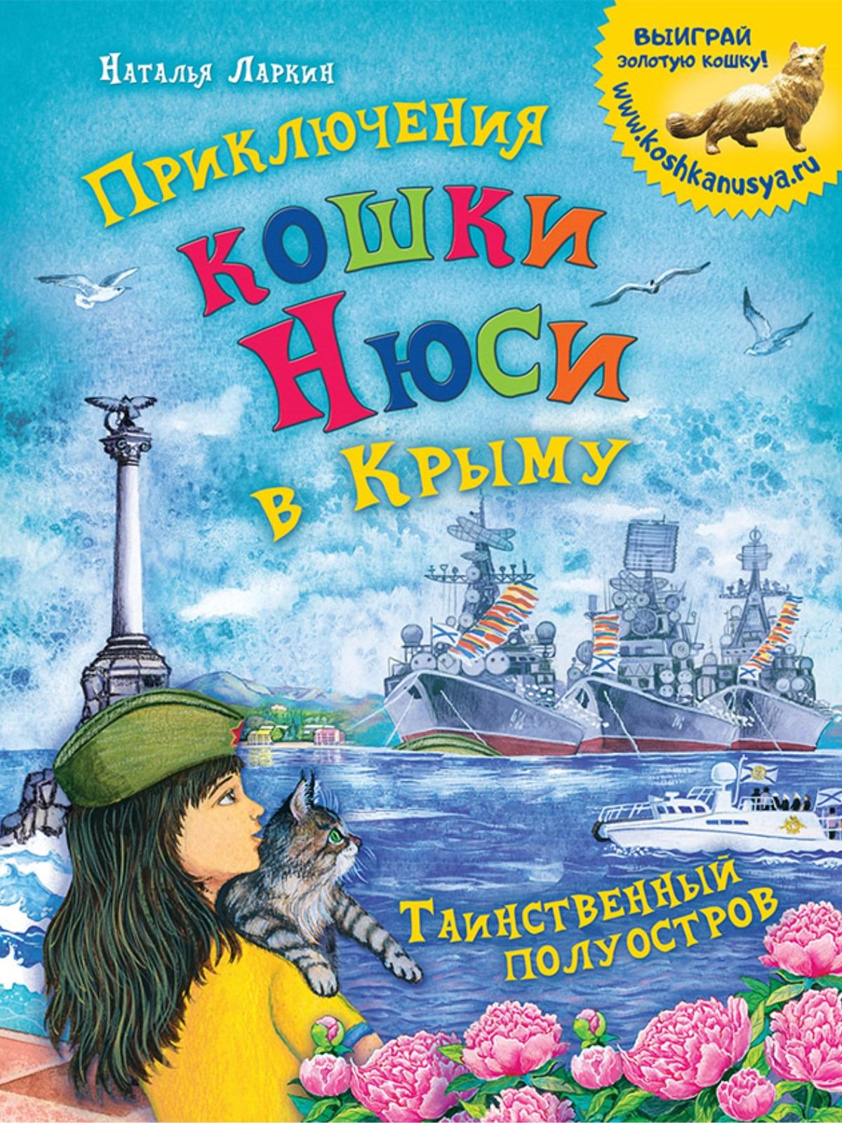 Наталья Ларкин Приключения кошки Нюси в Крыму. Таинственный полуостров