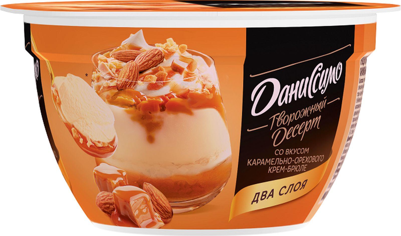Десерт Даниссимо Карамельно-ореховое Крем-брюле, двухслойный, 140 г молочный коктейль даниссимо со вкусом мороженого крем брюле 2 5% 215 г