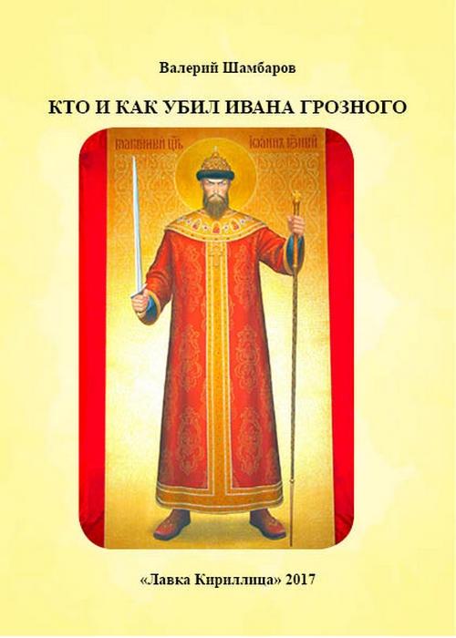 Валерий Шамбаров Кто и как убил Ивана Грозного