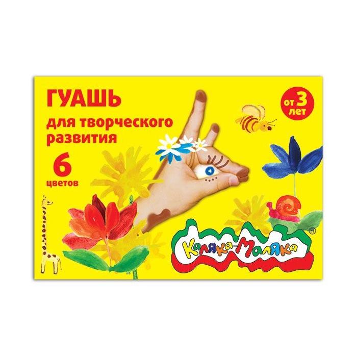 Гуашь Каляка-Маляка 17 мл, 6 цветов