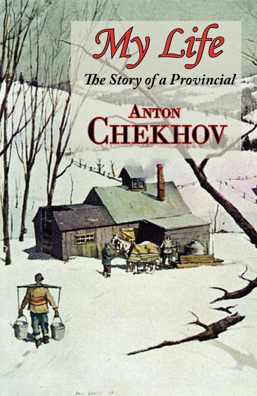 Anton Pavlovich Chekhov My Life (the Story of a Provincial) цена