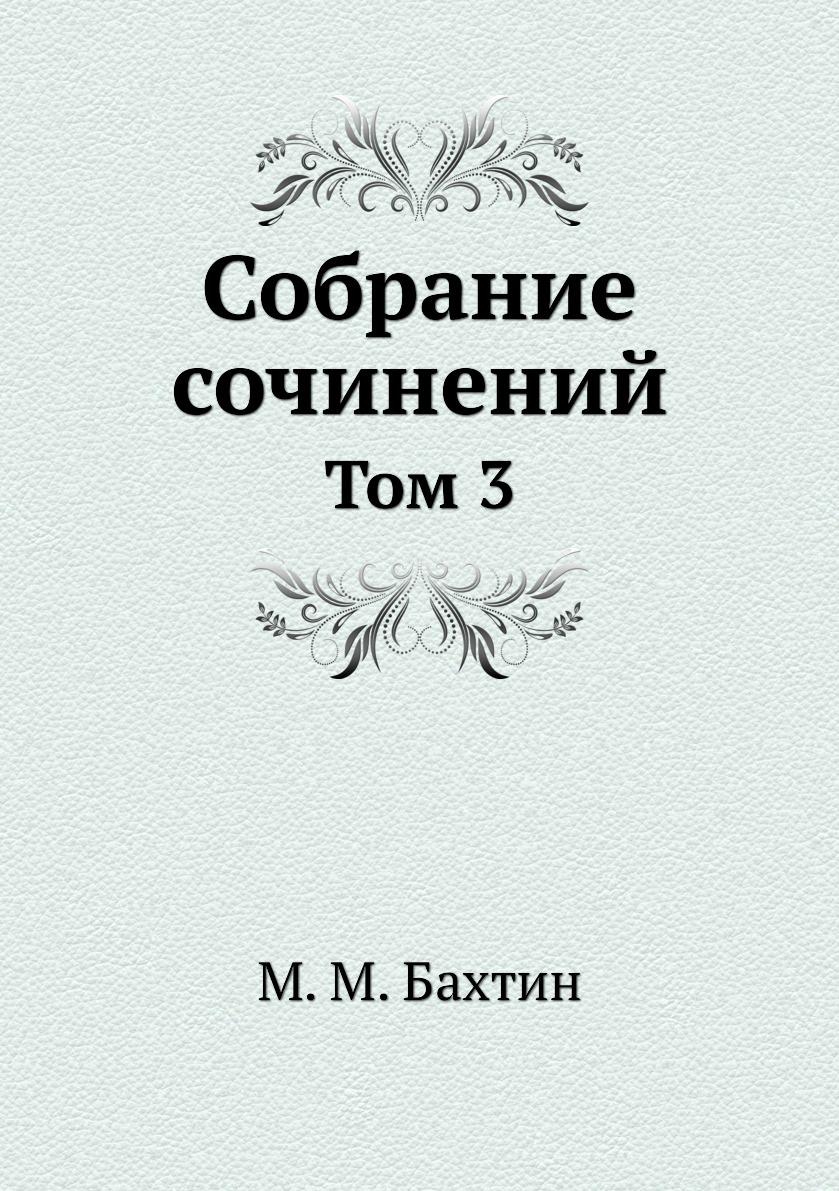 М. М. Бахтин М. М. Бахтин. Собрание сочинений. Том 3
