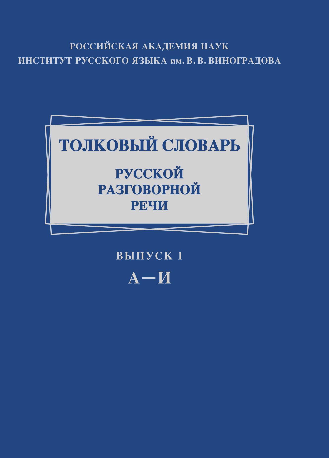 Л. П. Крысин Толковый словарь русской разговорной речи. Выпуск 1. А-И