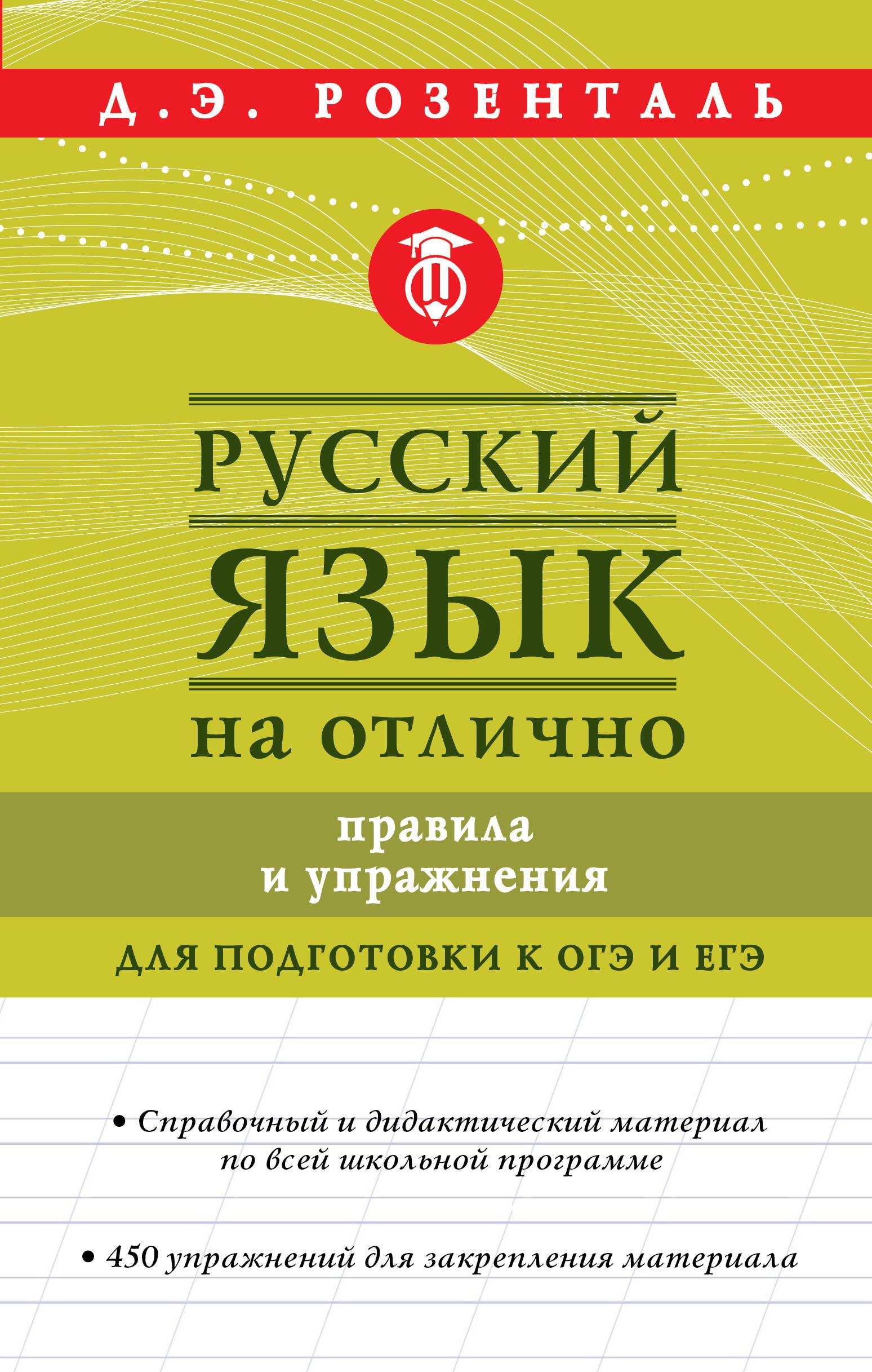 Розенталь Дитмар Эльяшевич. Русский язык на отлично. Правила и упражнения