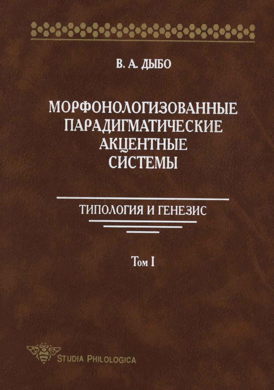 Морфонологизованные парадигматические акцентные системы. Типология и генезис. Том I