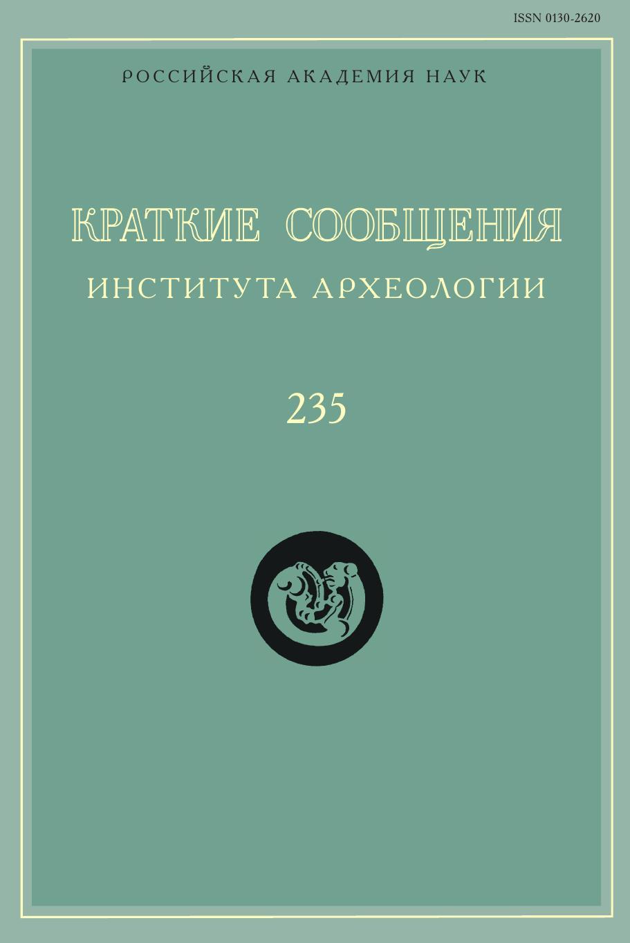Н. Макаров Краткие сообщения Института археологии. Выпуск 235 краткие сообщения института археологии выпуск 235