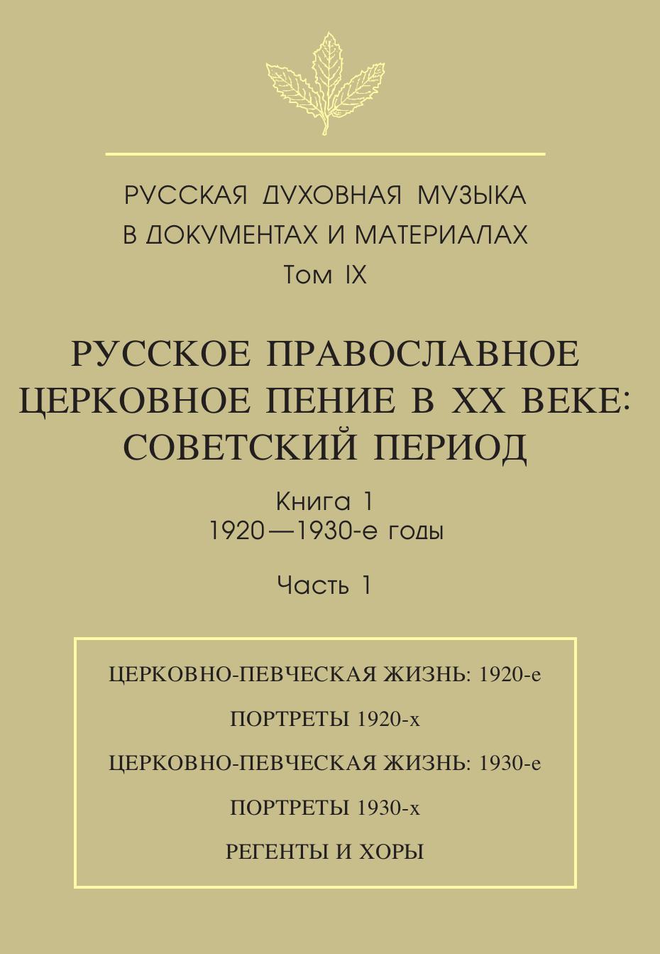 Russkaya-duhovnaya-muzyka-v-dokumentah-i-materialah-Tom-9-Russkoe-pravoslavnoe-cerkovnoe-penie-v-XX-veke-Sovetskij-period-Kniga-1-1920-1930-e-gody-CHa