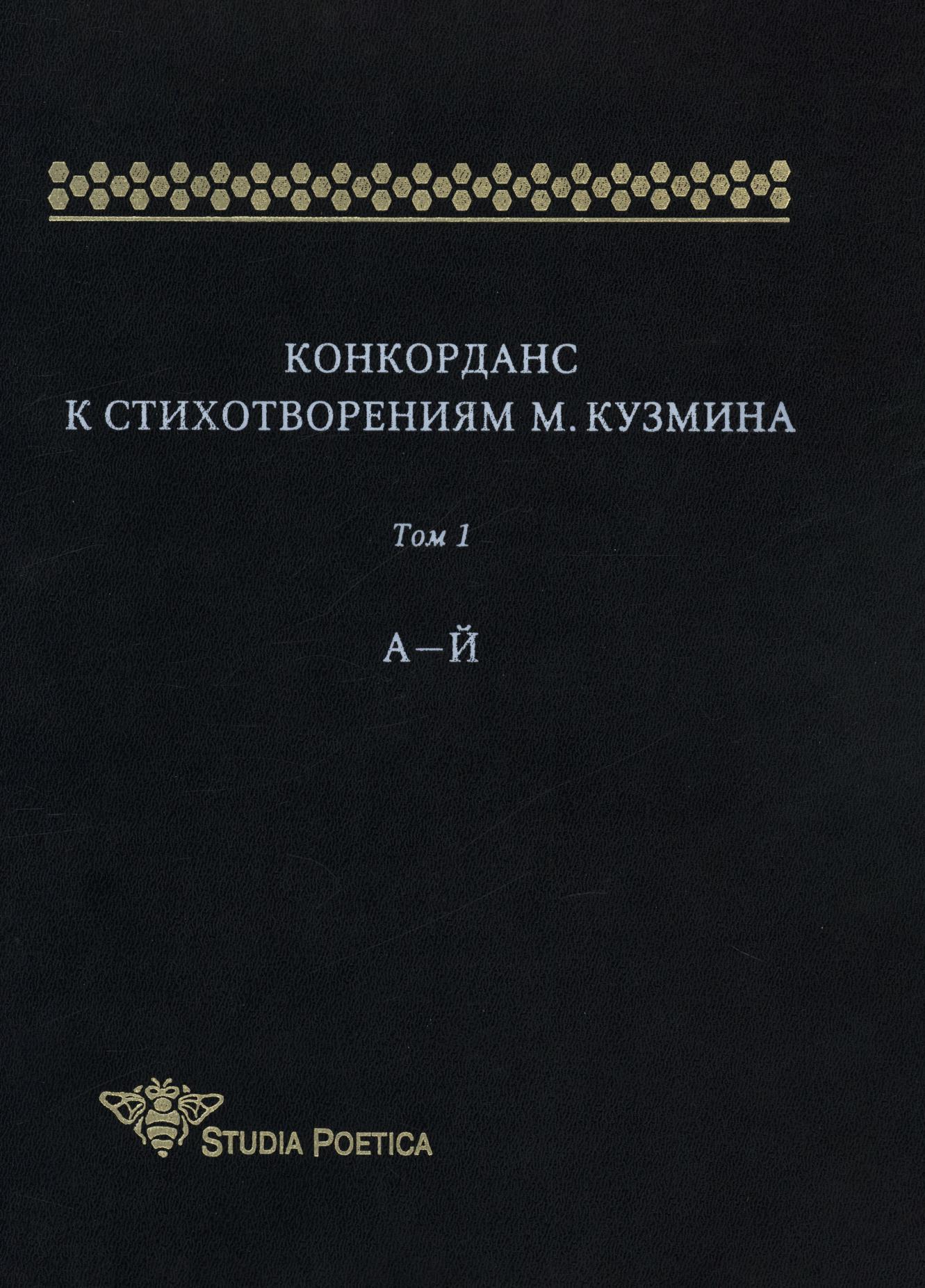 Анна Гик Конкорданс к стихотворениям М.Кузмина. Том 1. А - Й