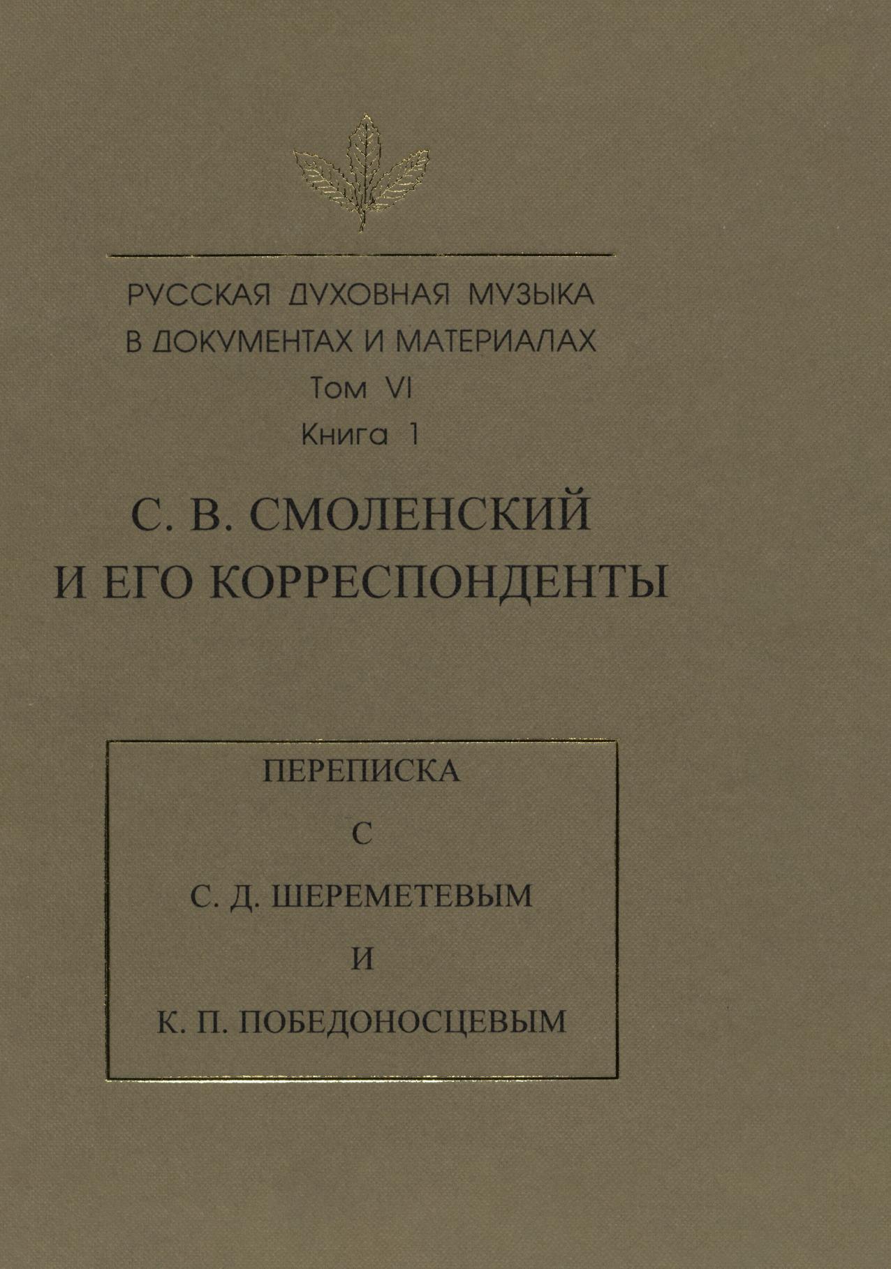 Russkaya-duhovnaya-muzyka-v-dokumentah-i-materialah-Tom-VI-S-V-Smolenskij-i-ego-korrespondenty-Perepiska-s-S-D-SHeremetevym-i-K-P-Pobedonoscevym-Kniga