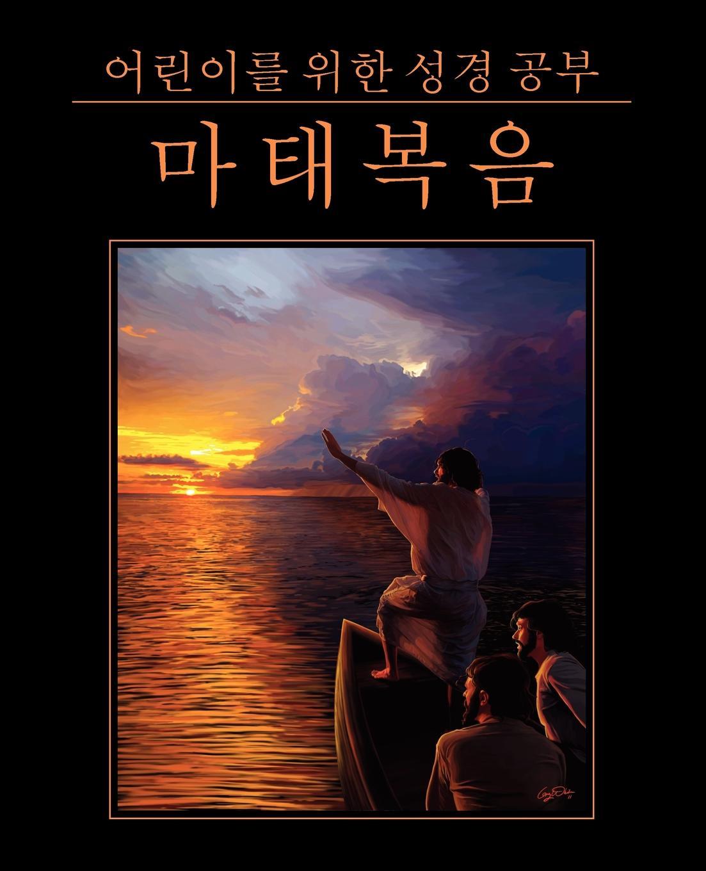???? ?? ?? ??. ???? (Korean: Bible Studies for Children: Matthew) estudos biblicos para criancas mateus portuguese bible studies for children matthew