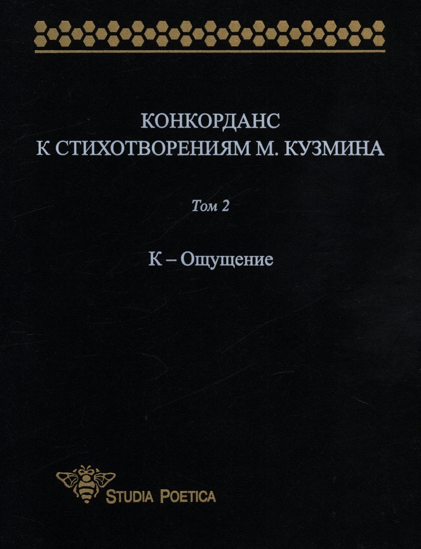 Анна Гик Конкорданс к стихотворениям М. Кузьмина. Том 2. К-Ощущение