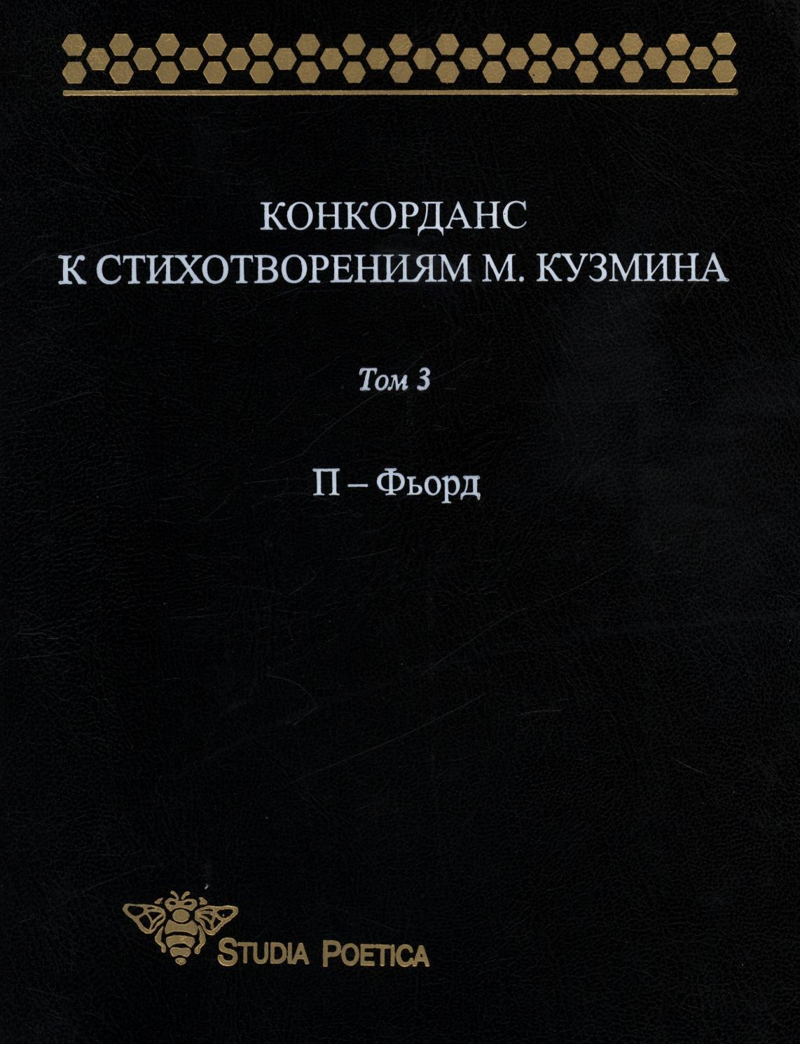 Анна Гик Конкорданс к стихотворениям М. Кузьмина. Том 3. П-Фьорд