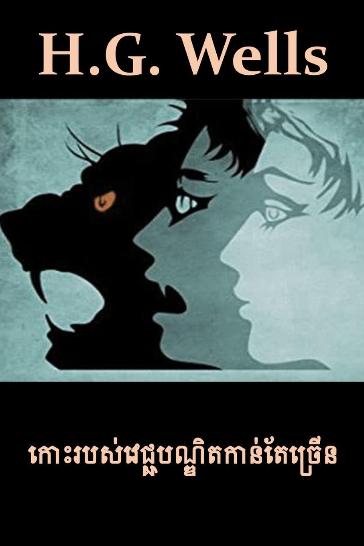 Herbert George Wells ?????????????????????????????. The Island of Dr. Moreau, Khmer edition