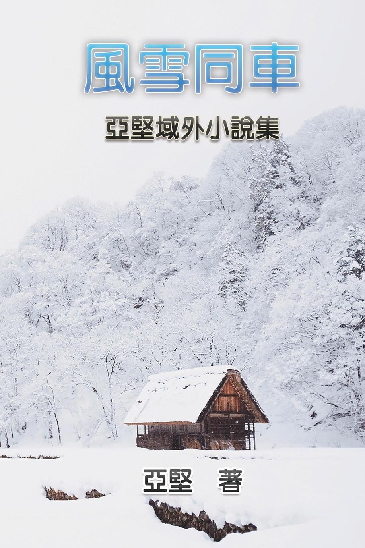 Ken Liao, 亞堅 Novel Collection of Ken Liao. ????--??????? 爆笑大百科1