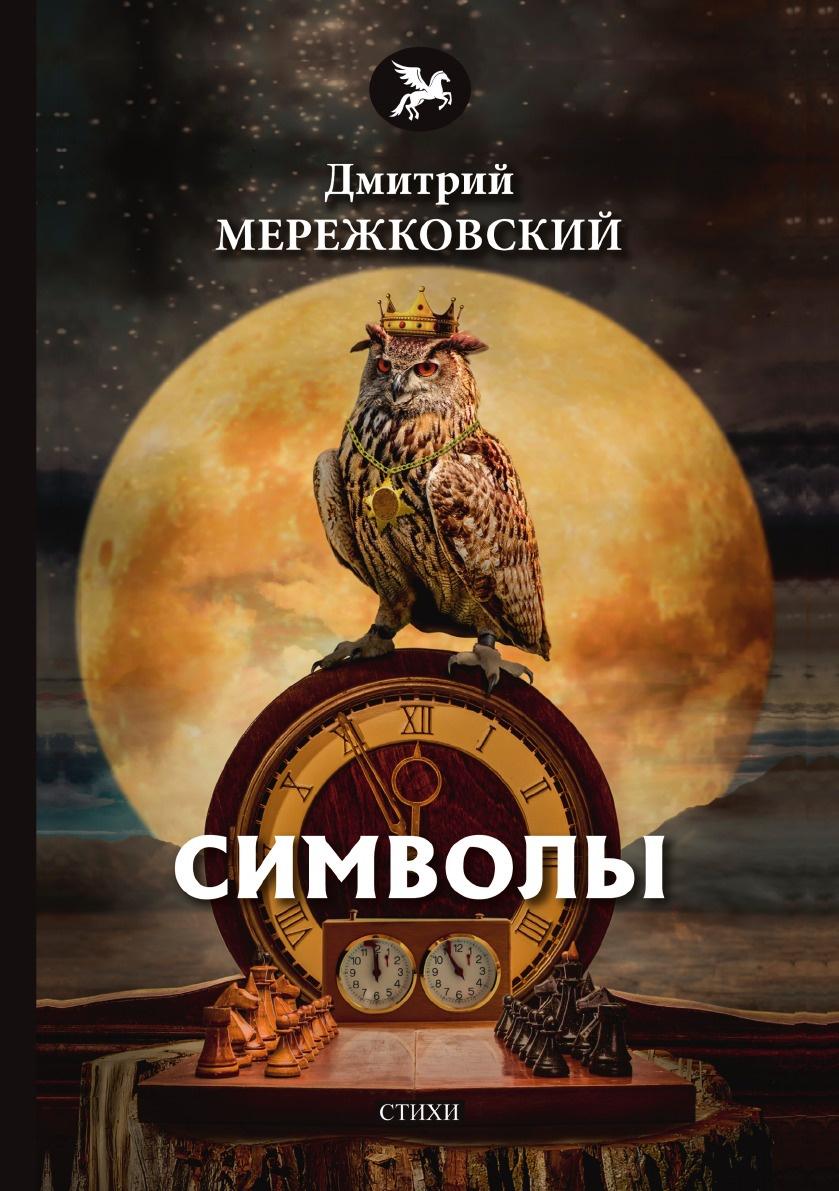 Д. Мережковский Символы