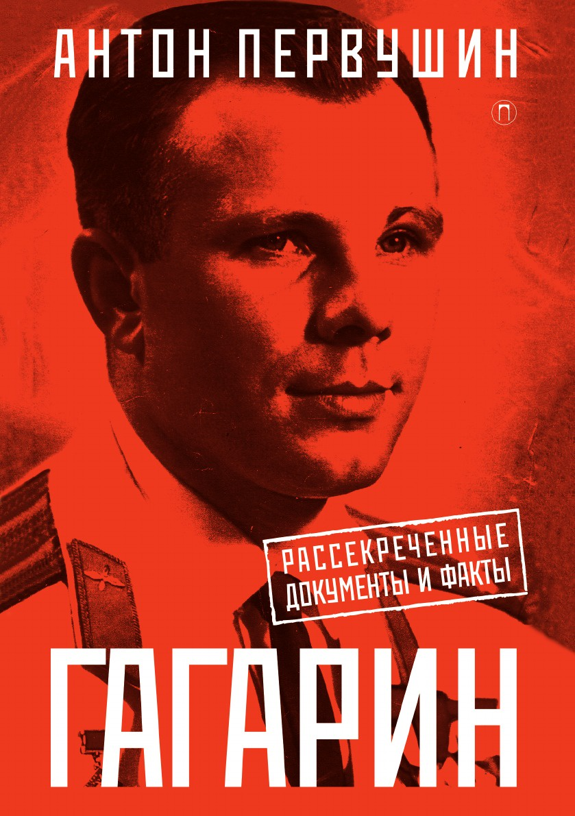 Антон Первушин Гагарин антон первушин империя сергея королёва