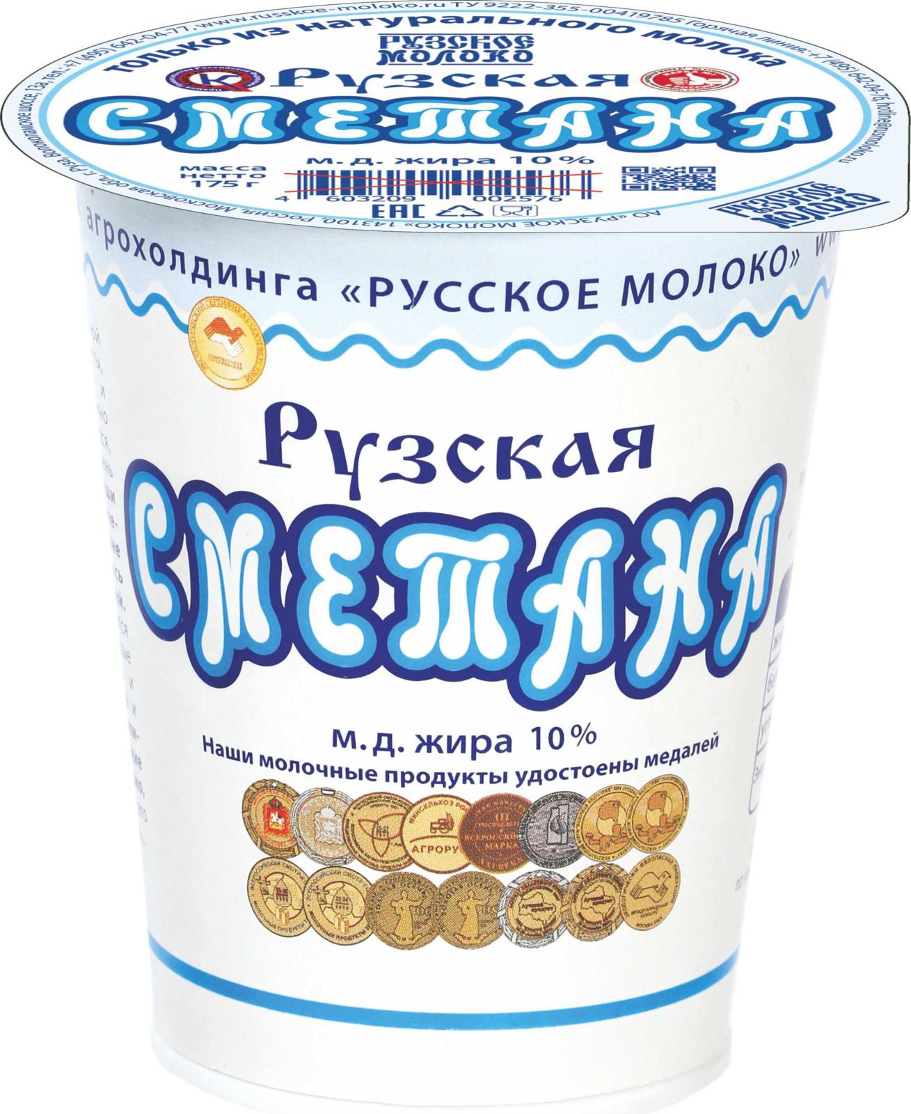 Сметана Рузское молоко, 10%, 175 г