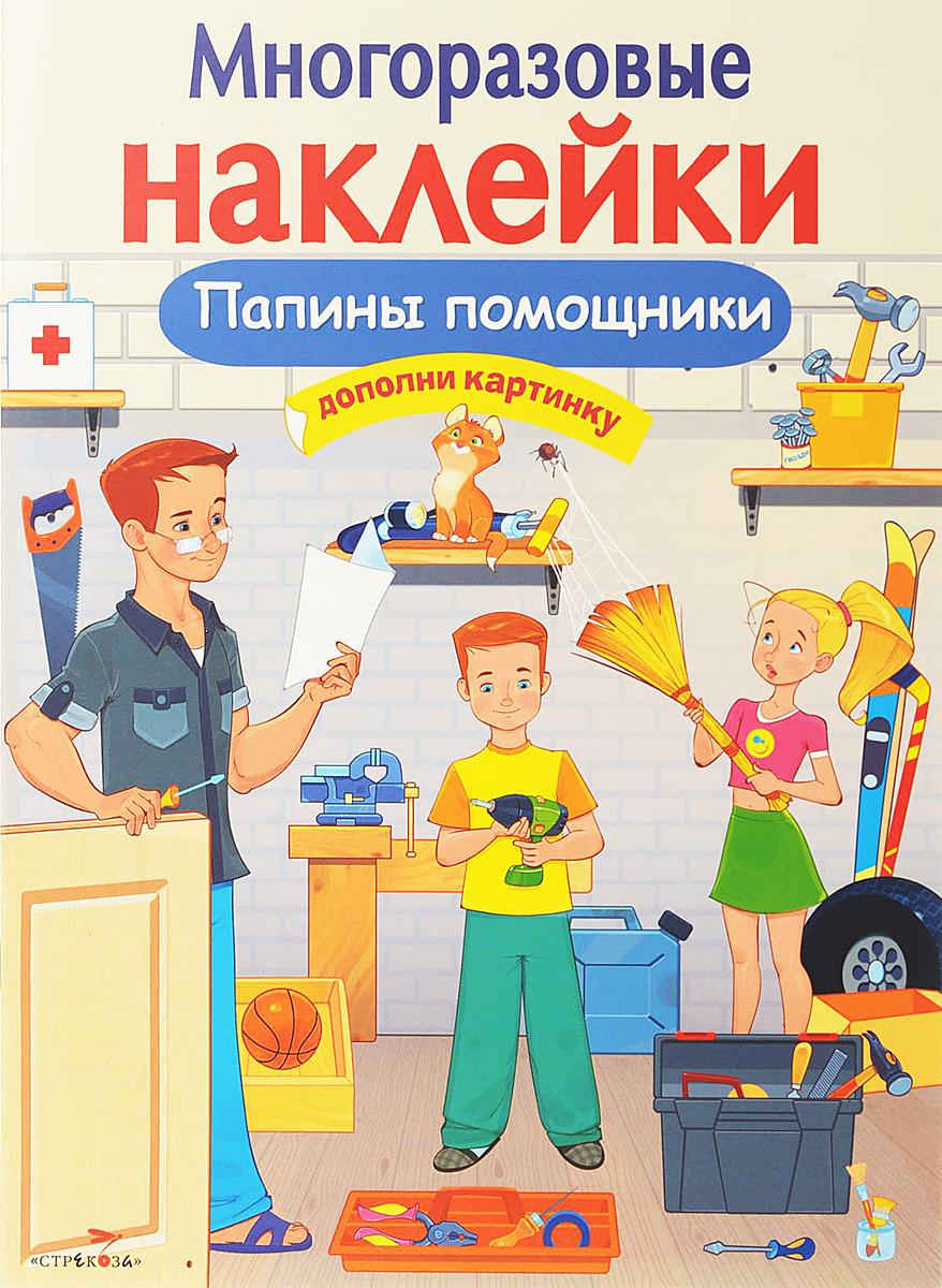 Александрова Многоразовые наклейки. Папины помощники