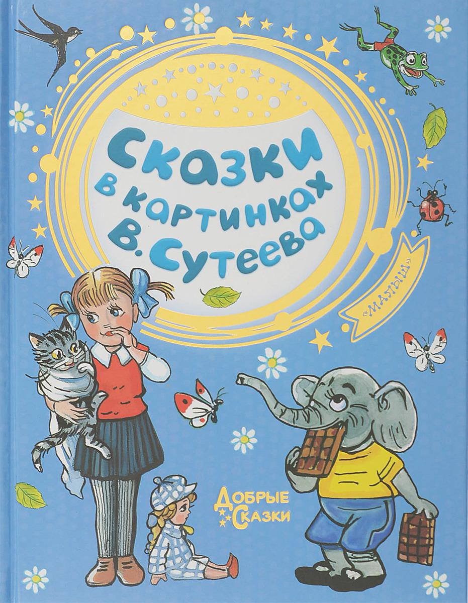 Маршак Самуил Яковлевич Сказки в картинках В. Сутеева