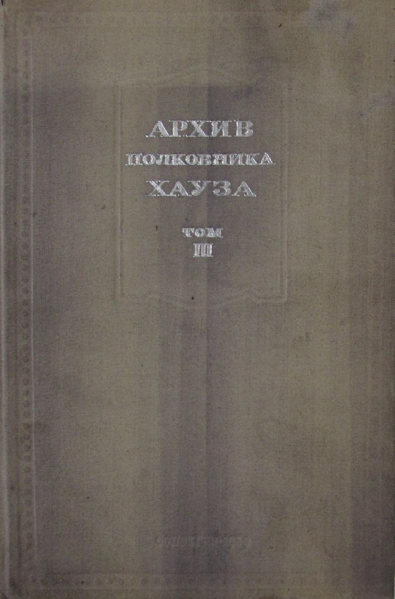 Архив полковника Хауза. Том III
