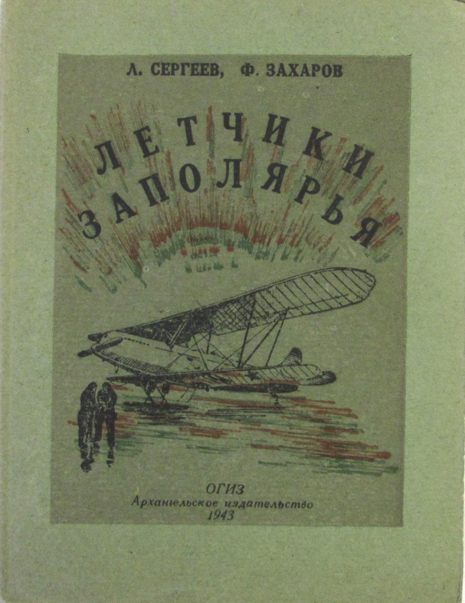 Сергеев Л., Захаров Ф. Летчики Заполярья сергеев л утренние трамваи
