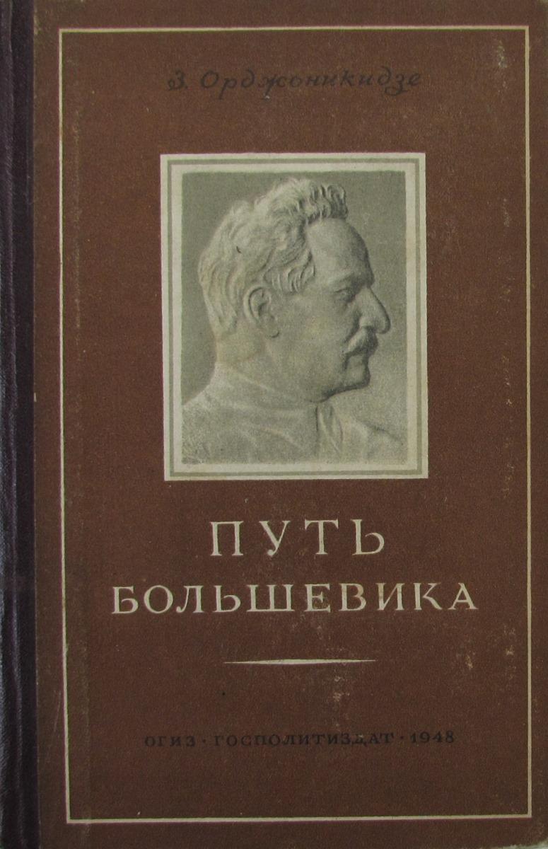 З. Орджоникидзе Путь большевика г к орджоникидзе серго биография