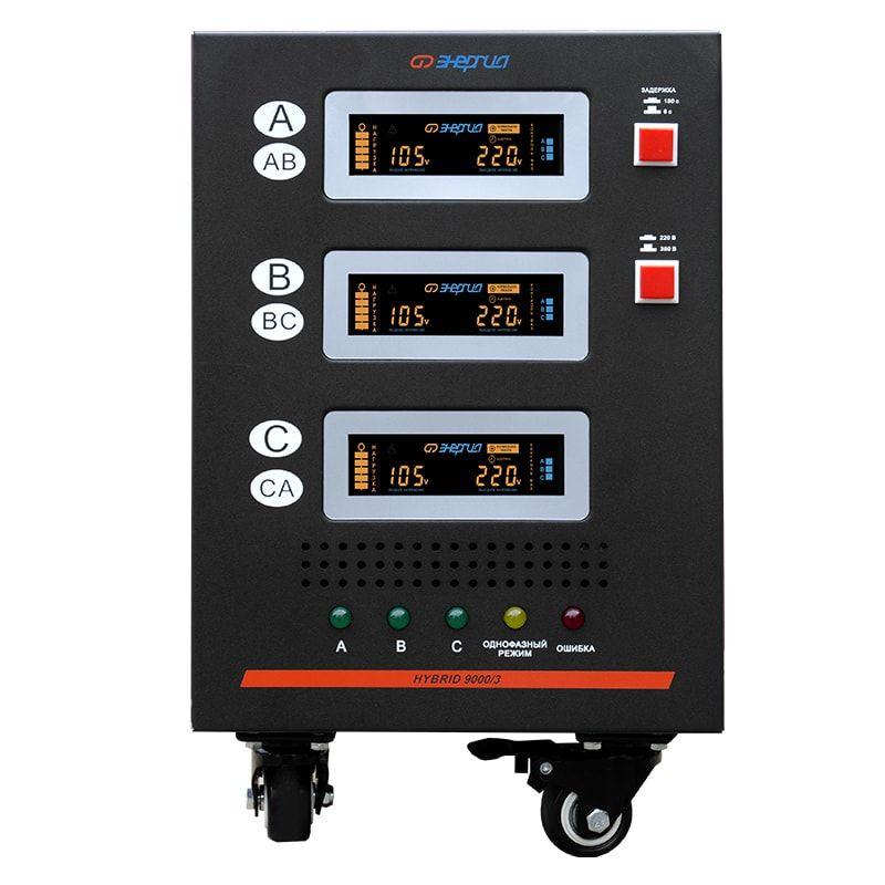 цена на Трехфазный стабилизатор напряжения Энергия Hybrid 9000 II поколение