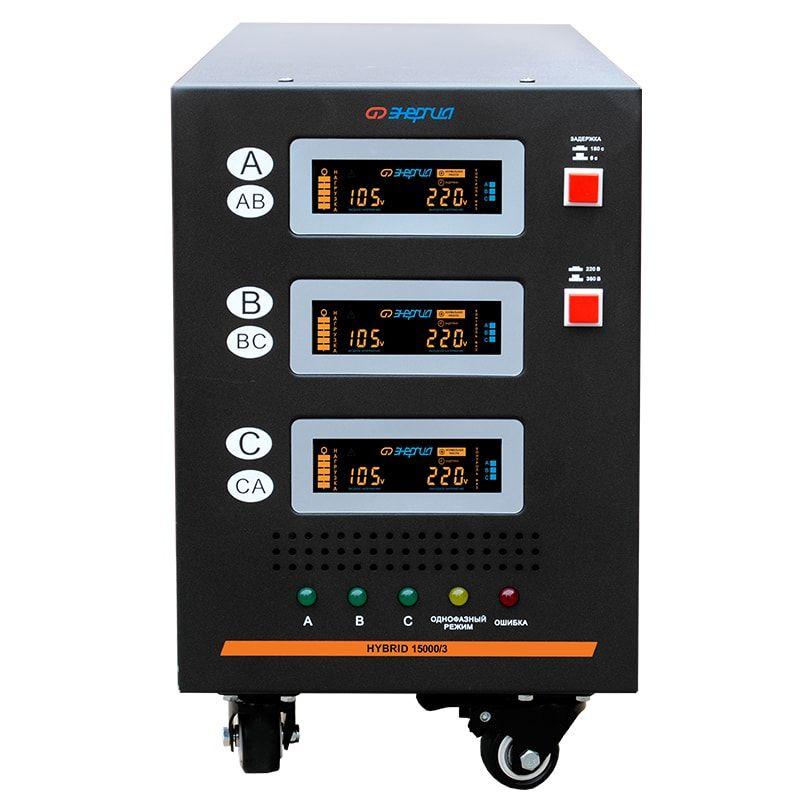 цена на Трехфазный стабилизатор напряжения Энергия Hybrid 15000 II поколение