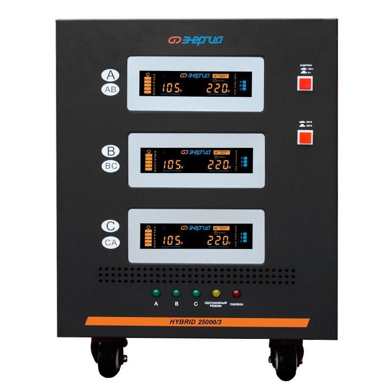 цена на Трехфазный стабилизатор напряжения Энергия Hybrid 25000 II поколение