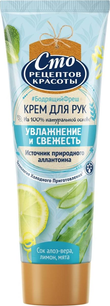 Сто Рецептов Красоты крем для рук и ногтей, увлажнение с соком алоэ, 80 мл