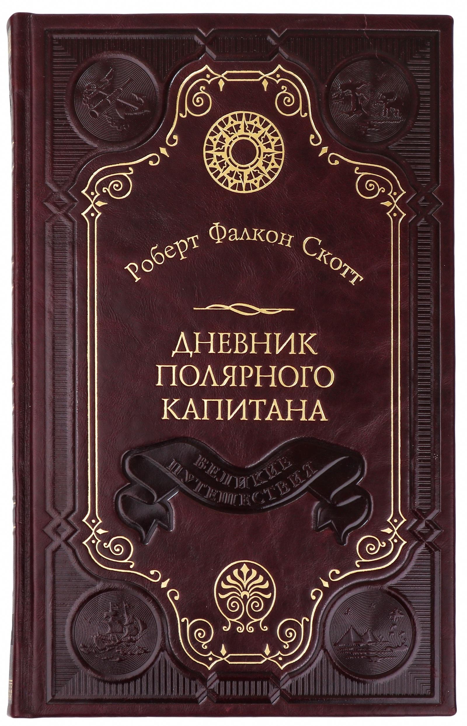 Скотт Роберт Фалкон Дневник полярного капитана