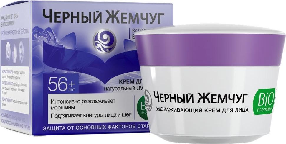 Черный Жемчуг Bio-Программа Крем для лица Антивозрастной bio-уход 56+ 50 мл цена и фото