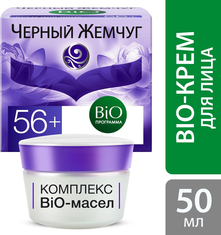 Черный Жемчуг Bio-Программа Крем для лица Антивозрастной bio-уход 56+ 50 мл Черный жемчуг