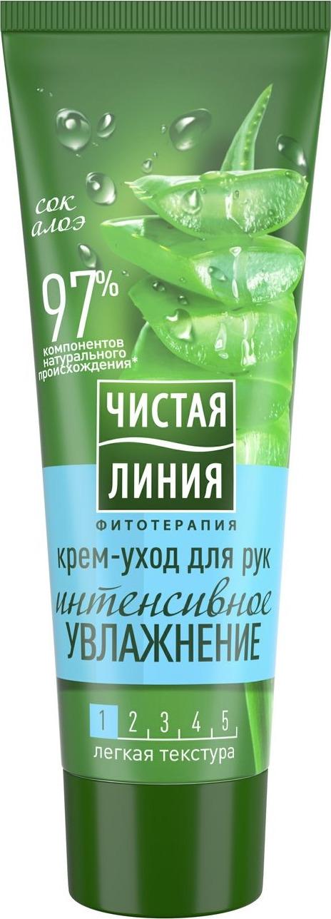 Чистая Линия Фитотерапия Молочко-уход для рук Интенсивное увлажнение 75 мл цены