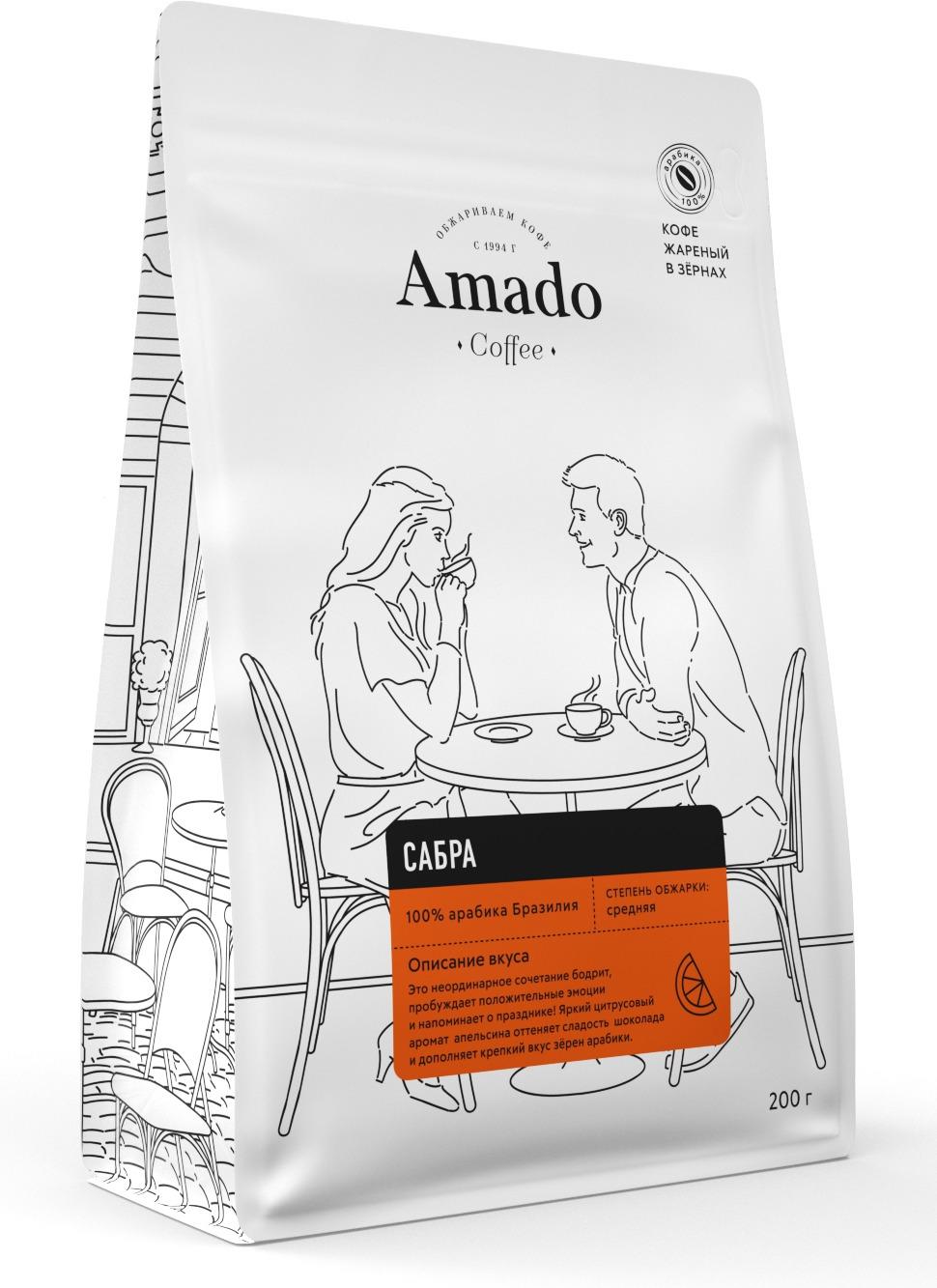 AMADO Сабра кофе в зернах, 200 г amado шоколад кофе в зернах 200 г