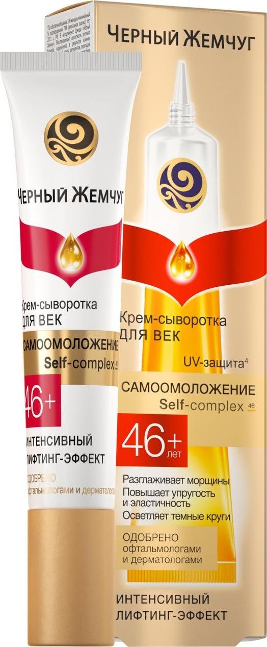 Черный Жемчуг Крем-сыворотка для век Самоомоложение 46+ 17 мл черный жемчуг крем сыворотка самоомоложение для век 56 17 мл