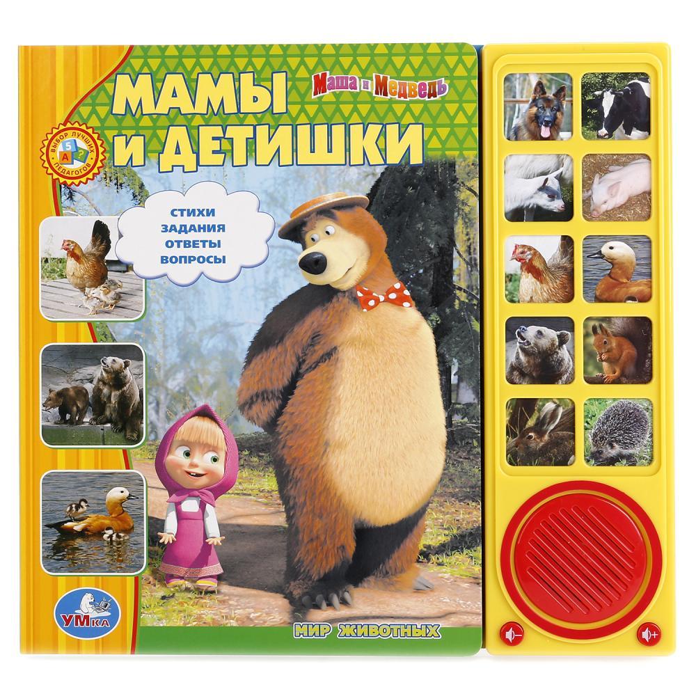 Мамы И Детишки. Маша И Медведь. 10 Звуковых Кнопок