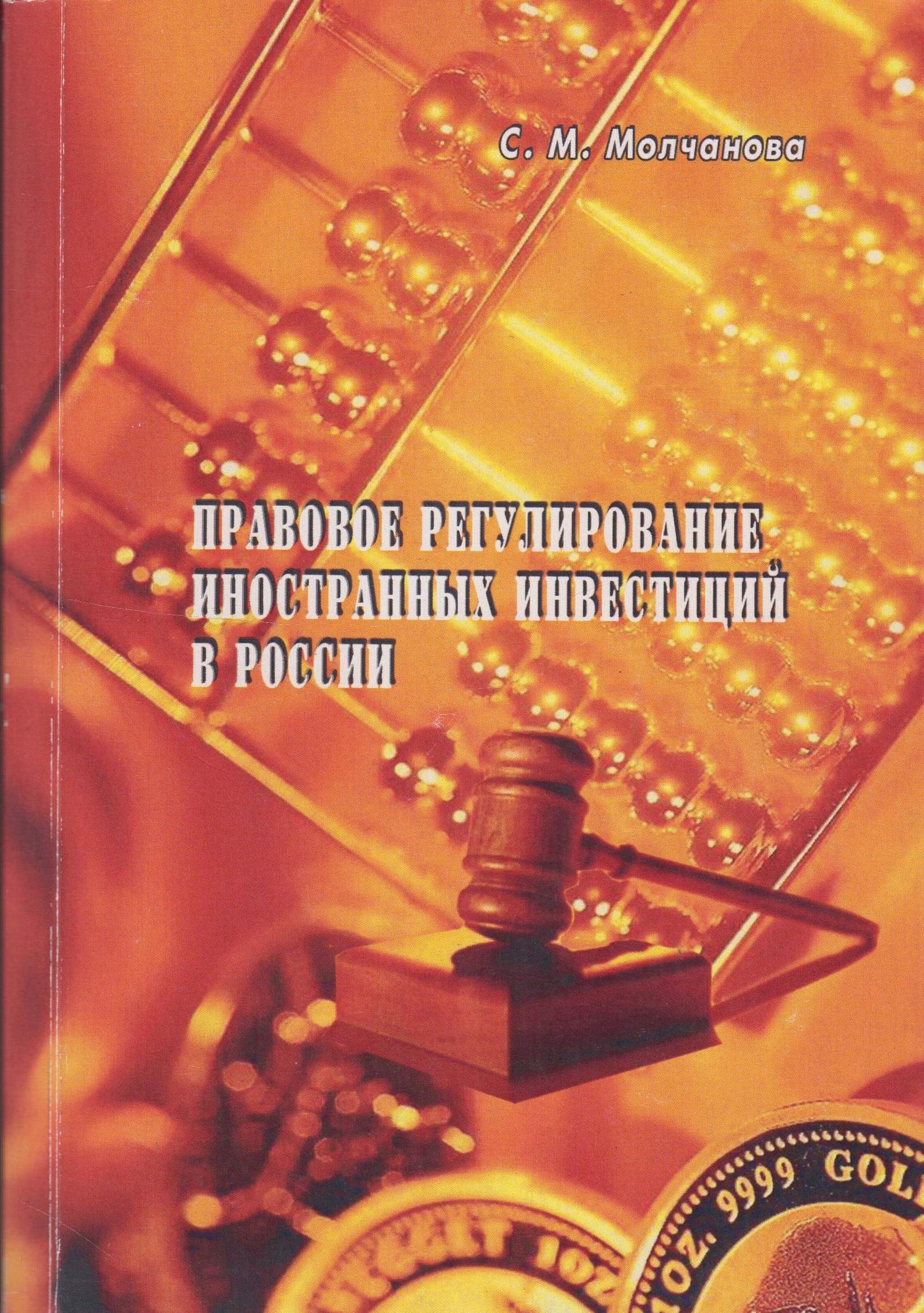 Молчанова Светлана Маратовна Правовое регулирование иностранных инвестиций в России