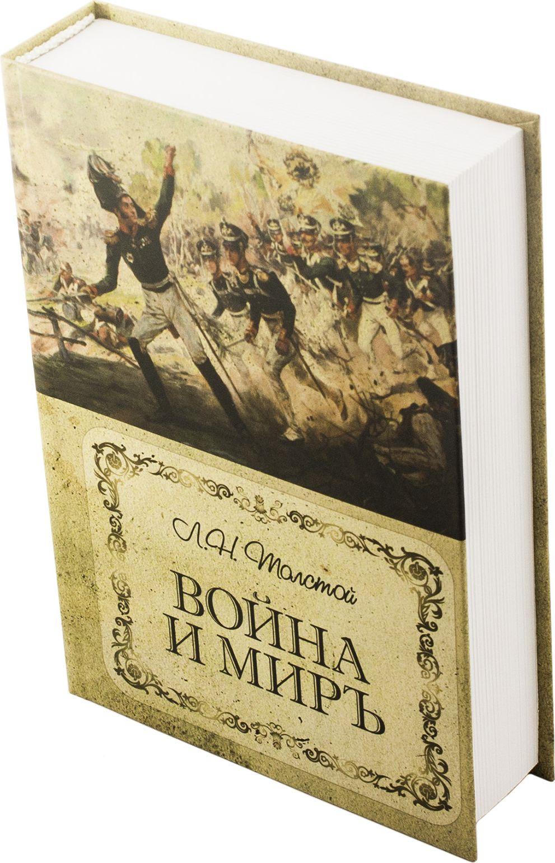 Книга-сейф Эврика Война и Мир, 22,5 х 16 х 4 см ключ эврика er 20632