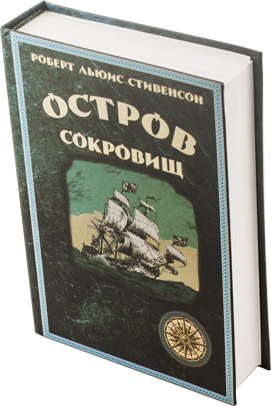 Книга-сейф Эврика Остров сокровищ, 22,5 х 16 х 4 см ключ эврика er 20632