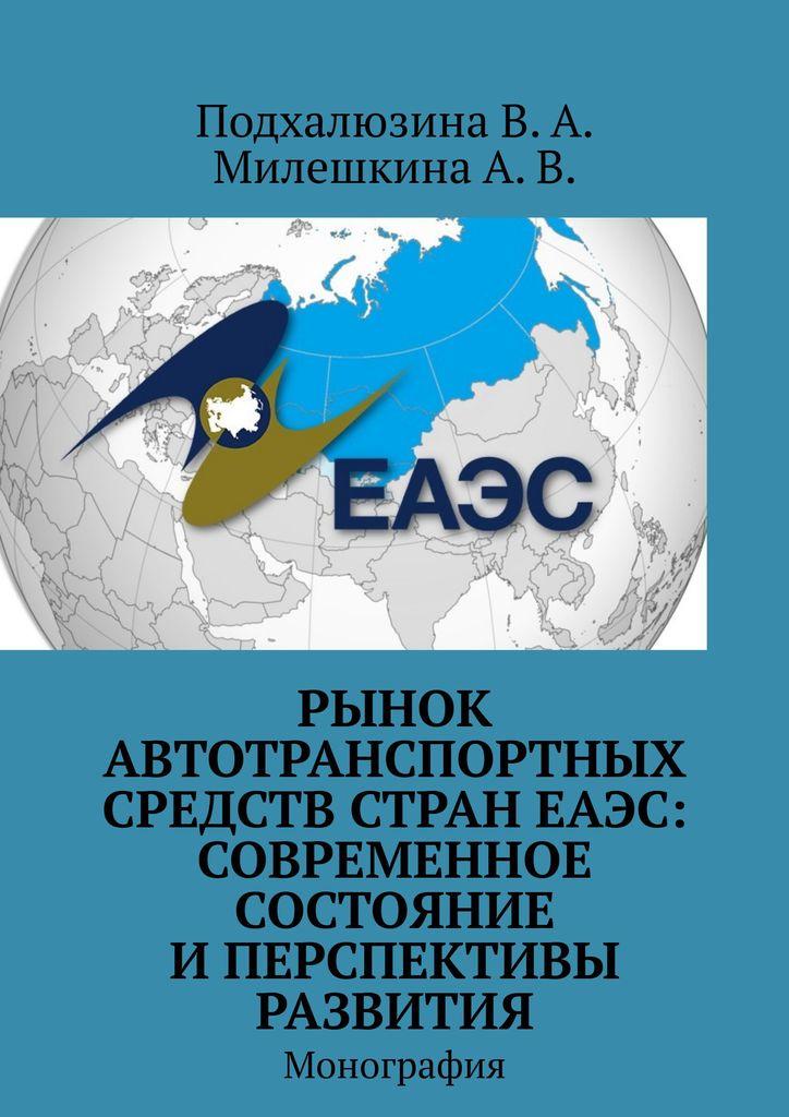 Рынок автотранспортных средств стран ЕАЭС: современное состояние и перспективы развития