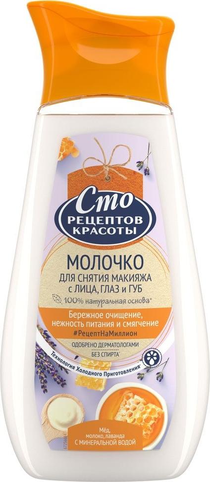 Фото - Сто рецептов красоты Молочко для умывания Питание и восстановление 250 мл сто рецептов красоты пенка для умывания смузи рецепт 120мл