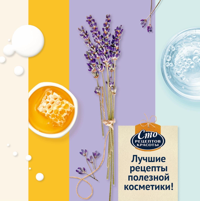 Сто рецептов красоты Молочко для умывания Питание и восстановление 250 мл Сто рецептов красоты