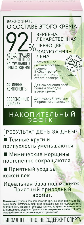 Чистая Линия Крем для век от 35 лет вербена и первоцвет, 20 мл Чистая Линия