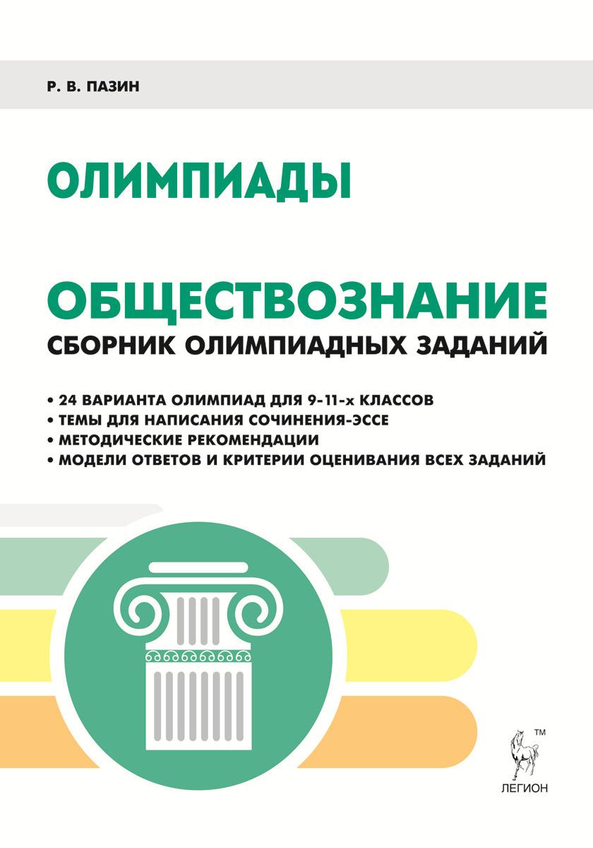 Р. В. Пазин Обществознание. 9-11 классы. Сборник олимпиадных заданий
