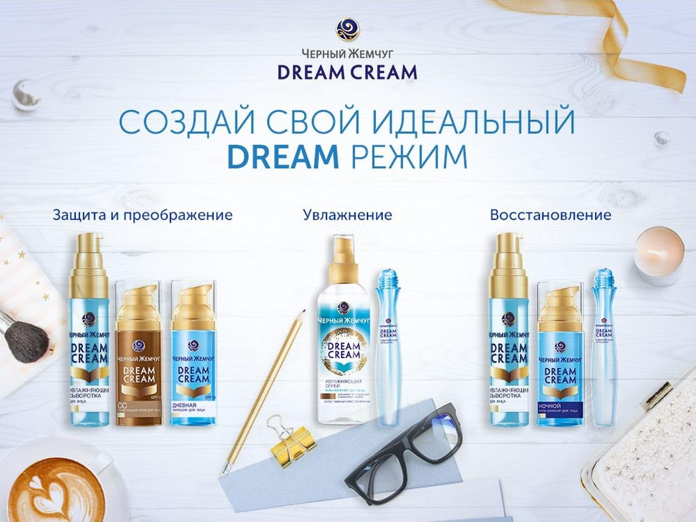 Черный жемчуг Dream Cream Крем-эликсир для лица Ночной 50 мл Черный жемчуг