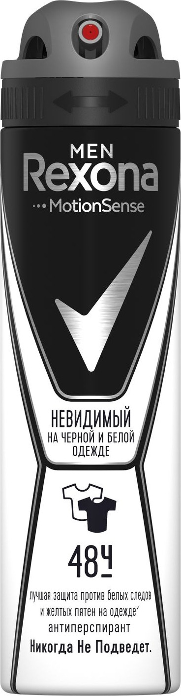 Антиперспирант-спрей Rexona Men Невидимый на черной и белой одежде, 150 мл антиперспирант спрей rexona men невидимый на черной и белой одежде 150 мл