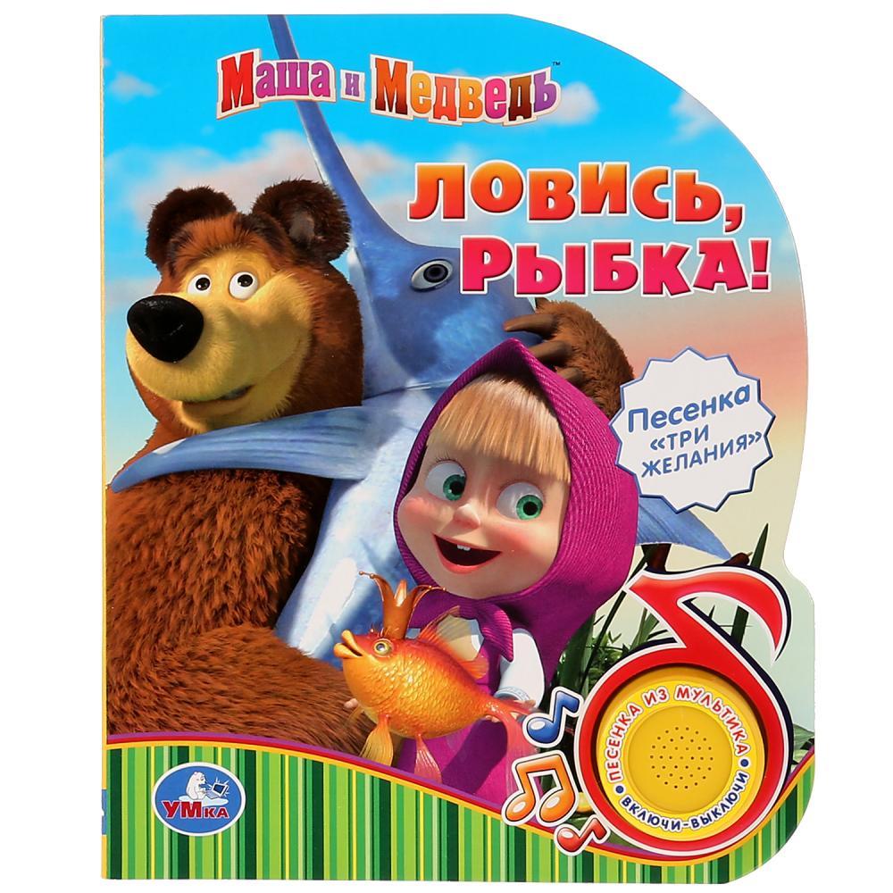 Маша и Медведь. Ловись, рыбка (1 кнопка с песенкой). музыкальные книжки умка книжка музыкальная маша и медведь ловись рыбка