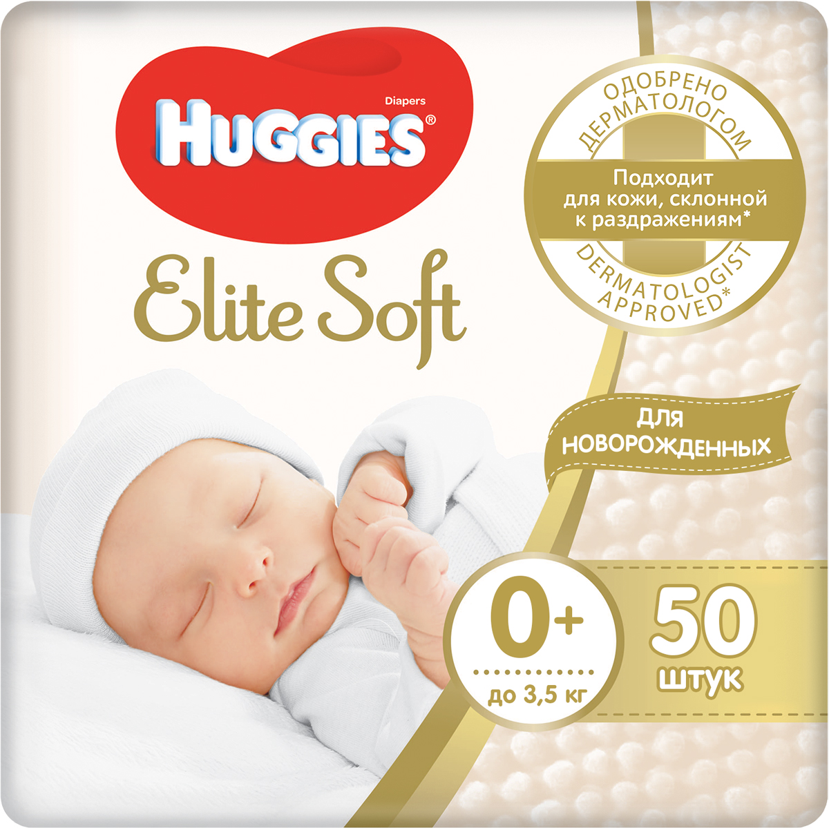 Подгузники Huggies, 0+, до 3,5 кг, 9400128, 50 шт