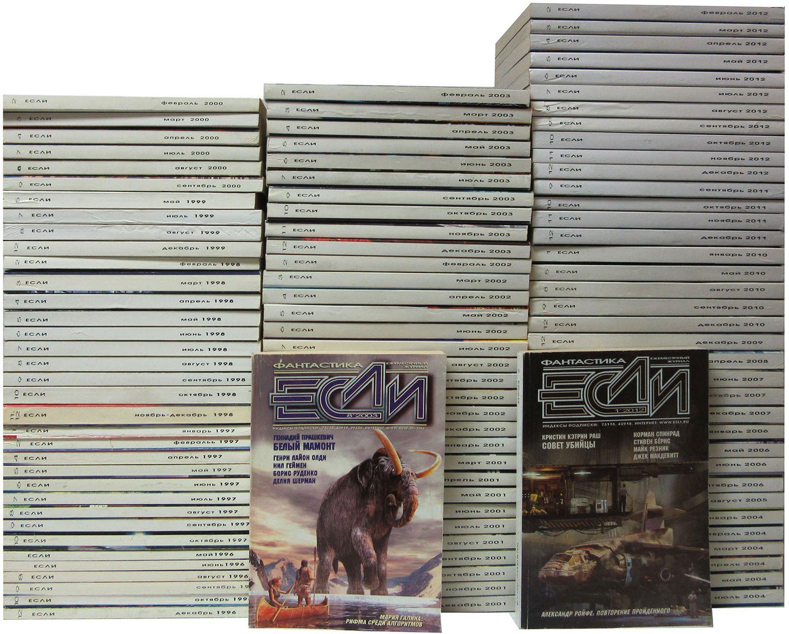 Журнал фантастики Если (комплект из отдельных 105 выпусков с 1996 по 2012 года) журнал 9 месяцев апрель 2017